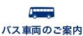 バス車両のご案内