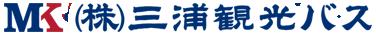 株式会社三浦観光バス