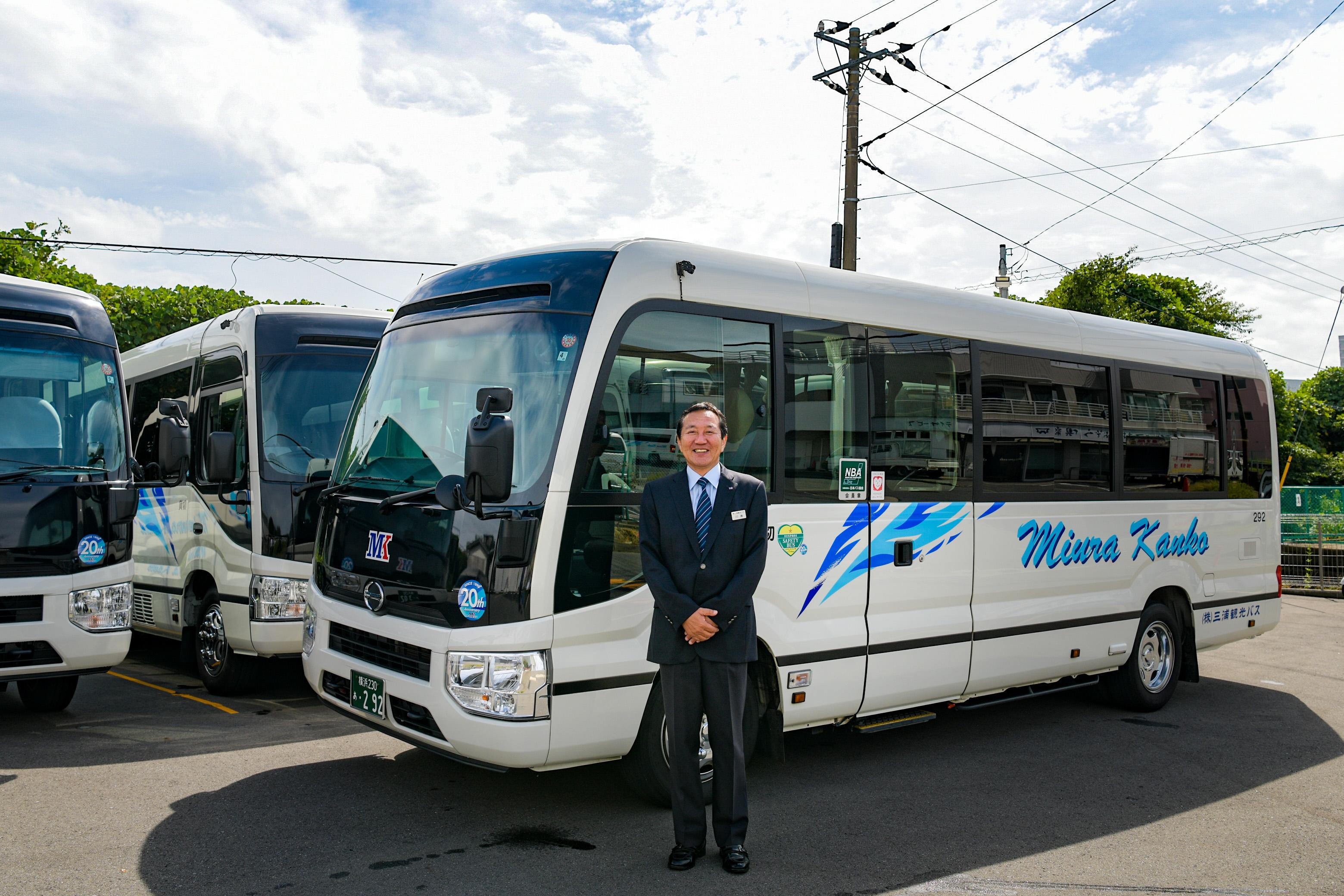 三浦観光バスとホスピタリティあふれる笑顔の運転手