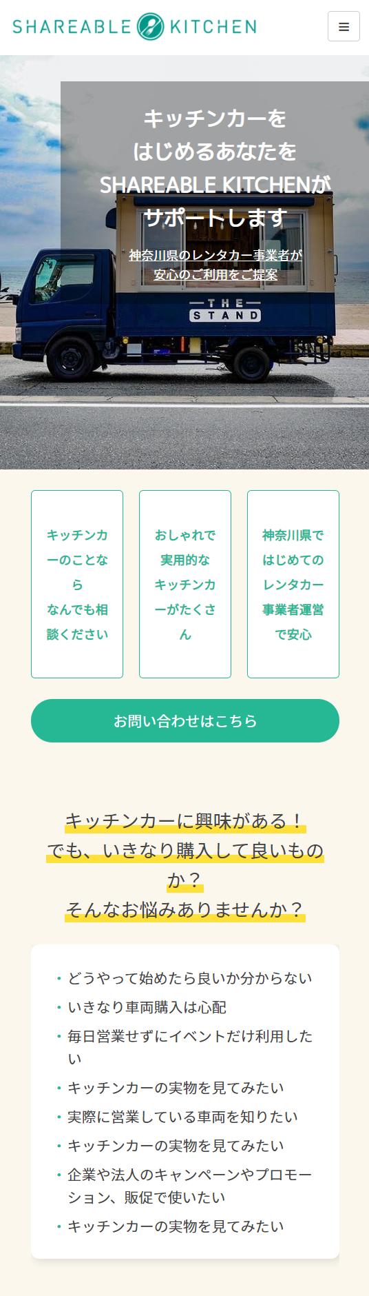 神奈川のキッチンカーなら三浦レンタカーにお任せください!